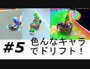 【実況】連続でドリフトするとキツイ【マリオカートツアー】Part5
