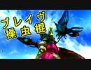 【MHXX】ブレイヴ操虫棍、覚蟲強化で使いこなしたい!(ゆっくり実況 氷)
