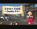 【東方卓遊戯】東方妖々冒険譚【SW2.5】Session 8-2