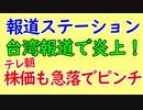 報道ステーション、新型コロナウイルス報道で台湾国旗を削除し炎上!