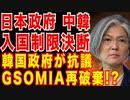 日本への韓国人入国制限に文政権が猛抗議!!韓国政府が暴挙!?GSOMIA再破棄!?