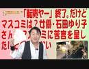 #607「転売ヤー」終了だけどマスコミは?女優・石田ゆり子さん、マスコミに苦言 みやわきチャンネル(仮)#748Restart607