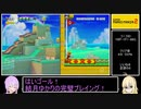 【ゆかマキ実況】世界を狙うマリオメーカー2【part2】