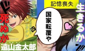 【ドキサバ全員恋愛宣言】(画面が)半分やんけ!遠山金太郎 part.2【テニスの王子様】