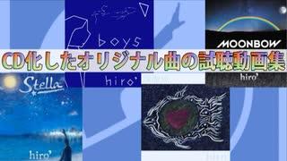 hiro'「Stella」「boys」「深海魚」「MOONBOW」 試聴動画【全CDリリース音源クロスフェード/オリジナル曲/ティーザー】