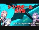 【葵茜紫】シンガポール旅行話 #6 SEAアクアリウム - 広告者紹介&コメント返し