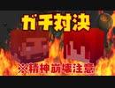 #76【Minecraft】岩盤除去装置早組み対決が精神的にヤバい CBW アンディマイクラ (JAVA 1.14.4)