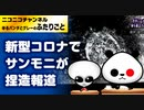 TBSサンモニが堂々と捏造「感染者1000人超(クルーズ船含まず)」