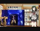【VOICEROID劇場】東北ずん子のシリアルキラー講座「ルイス・アルフレード・ガラビート・クビージョス」