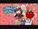 お願いりんご(山形リンゴ何キロ持てる?OP)おてがる版