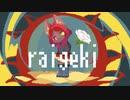 【MAYU】raigeki【オリジナル曲】