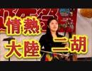 二胡で葉加瀬太郎の「情熱大陸」!!北九州・八幡誕生祭!!