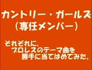 カントリー・ガールズ(専任組)&BEYOOOOONDSのメンバーに勝手にプロレスの曲を当てはめてみた。