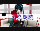 【MMD】ミク朗読【めんぼう式まつり2020】
