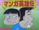 まじかるマンガ英雄伝 三丁目の夕日