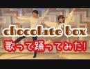 【歌って踊ってみた】chocolate box【陽樹・彩花】