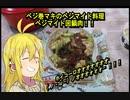 ベジ巻マキのベジマイトお料理1品目【弦巻マキ】