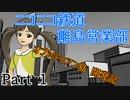 【A列車で行こう9】ニコニコ鉄道離島営業部 第1話「sewing dream」