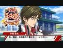 【実況】新テヅカの王子様 ~Go to the doitsu~ part3