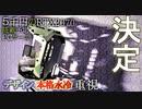 【続3・ゆっくりと】5千円のRTX2070を組み込むPCケース買った【自作PC】