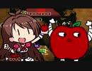 危険なたべるんごのうた