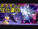 【ポケモン剣盾】ポケモンの狂化書03ページ【ちからずくクチート】