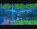 おそらく中級者のフォートナイト実況プレイPart226【Switch版Fortnite】
