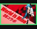 【39コラボ2020】MMDer33人でワールドイズマイン!!【MMD-PV】