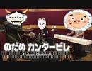 【弾いてみた(TVsize)】 のだめカンタービレ OP 「Allegro Cantabile」
