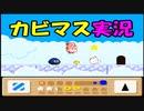 【星のカービィ3】実況プレイ part 15