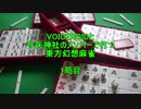 VOICEROIDと守矢神社のメンバーで打つ東方幻想麻雀 1局目