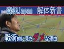 森保ジャパン解体新書 U-23日本代表 徹底戦術分析 手書き解説