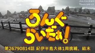 【ゆっくり】ろんぐらいだぁ! 紀伊半島だいたい一周挑戦 3【約700km自転車車載】