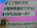 まじかるマンガ英雄伝 RPG伝説ヘポイ