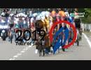 【ニコニコ自転車動画祭】ツアーオブジャパン2019 Stage4 美濃 を観戦してきたよ!