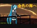 【初音ミク】金色の海へ【オリジナル曲】バラード