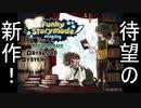 来た!公開ほやほや!knit豆さんのFSM続編!「FunkyStoryMode mingling」実況プレイ#1