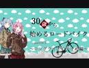 30歳から始めるロードバイクpart24.5~ロングライドのすゝめ編~