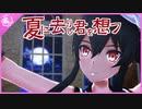 【MMD艦これ】矢矧さんで夏に去りし君を想フ【1080p】