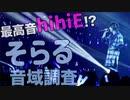 【最高音hihiE!?】そらる 音域調査【Live音源】