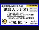福山雅治と荘口彰久の「地底人ラジオ」  2020.03.08