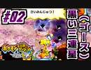 【ポケダンDX実況】誰か助け…警察の人呼んで―ッ! #02