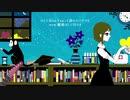 夜もすがら君想ふ/TOKOTOKO(西沢さんP)えむくんと歌ってみ【ヌーピー 】