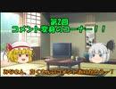 コメント返信&お知らせ動画!!