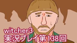 探し人を求めてwitcher3実況プレイ第138回