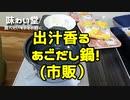 【あごだし鍋】食べたことのない鍋を食べてみよう!