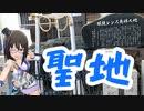 【デレマス】大阪がメガネの聖地って知ってました!?【上条春菜】
