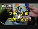 【塩ちゃんこ鍋】食べたことのない鍋を食べてみよう!