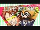 《LIVE風音響》LIVE風メドレー#01 - うらたぬき