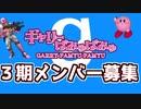 GMOD実況グループ『ぎゃりーぱみゅぱみゅ』3期メンバー募集